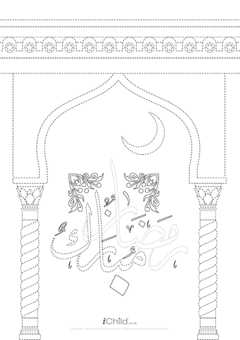 Thumbnail image for the Ramadan Mubarak Arabic Script: Poster & Pencil Control activity.