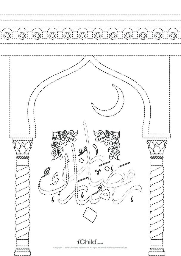 Ramadan Mubarak Arabic Script: Poster & Pencil Control