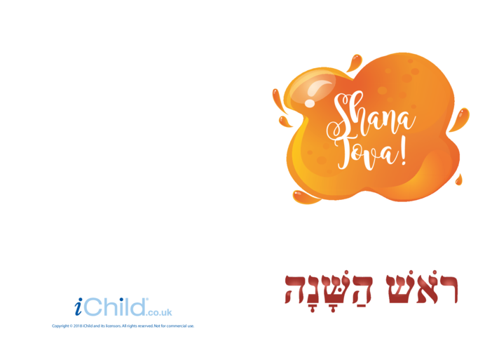 Thumbnail image for the Shana Tova: Card with Hebrew script activity.