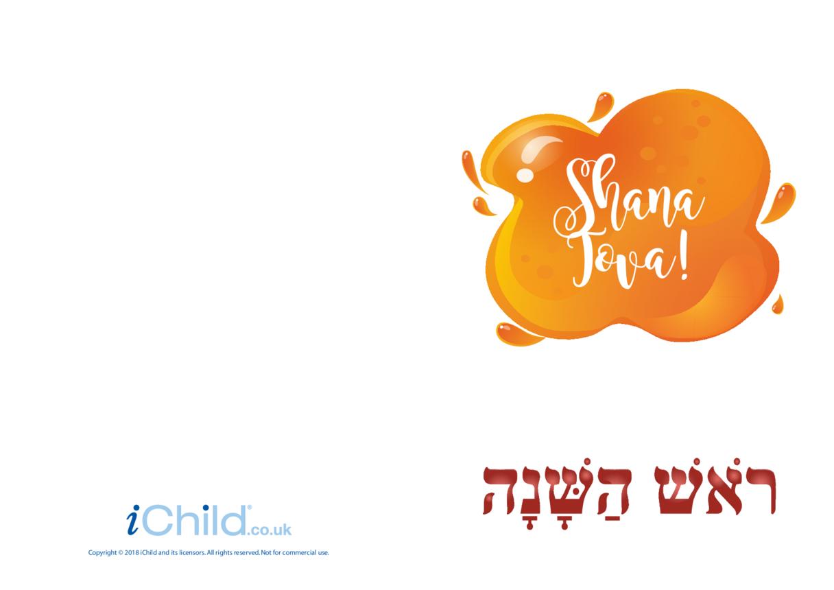 Shana Tova: Card with Hebrew script