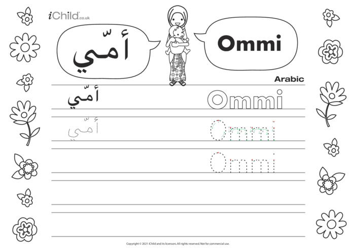 Thumbnail image for the Mummy in Arabic Script Handwriting Sheet  activity.