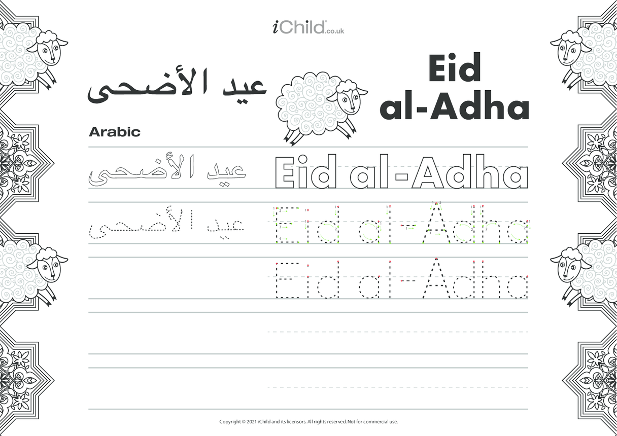 Eid al-Adha Arabic Script Handwriting Practice Sheet
