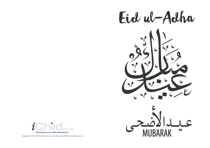 Thumbnail image for the Eid al-Adha Card Arabic Script (black & white) activity.