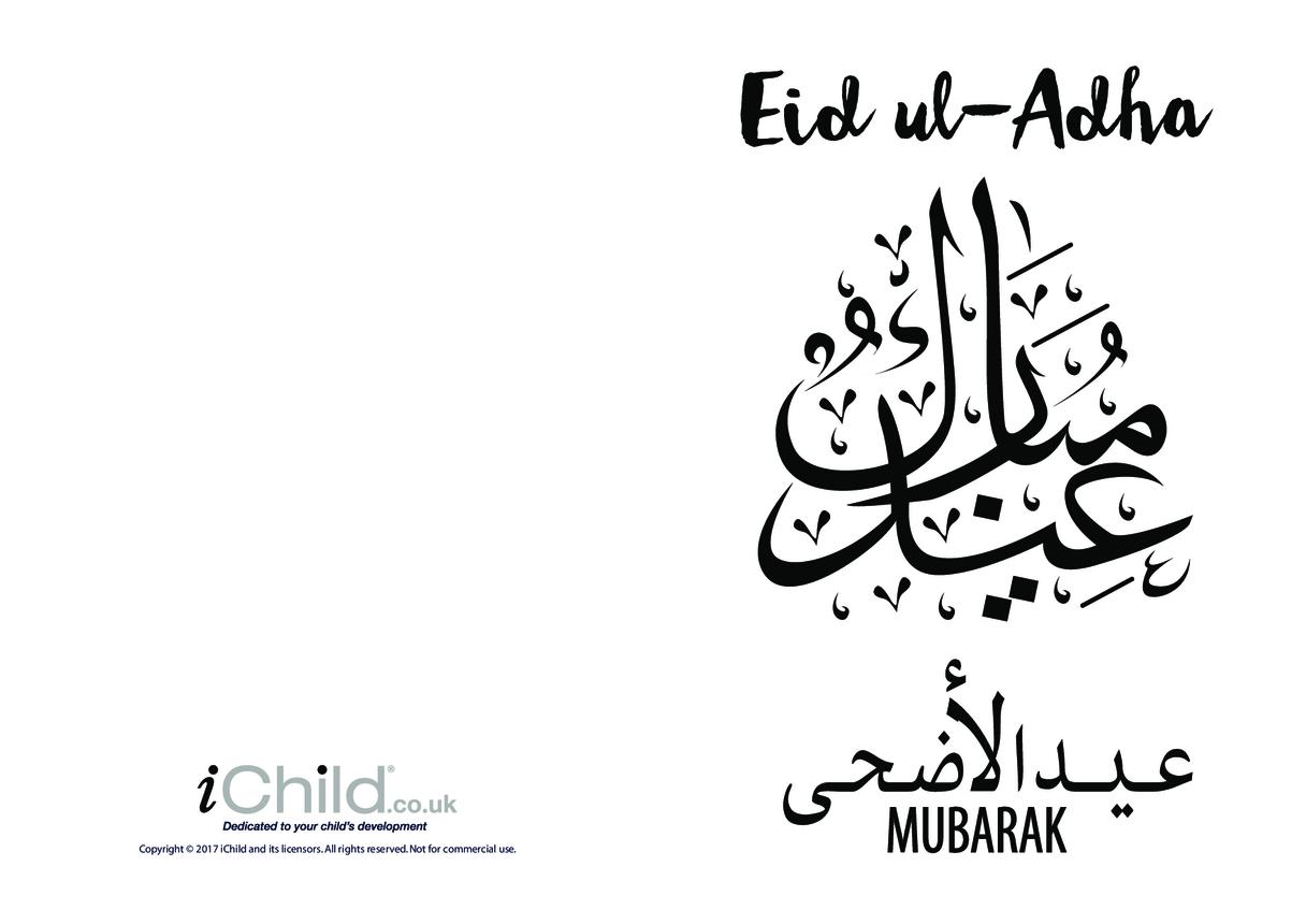 Eid ul-Adha Card Arabic Script (black & white)