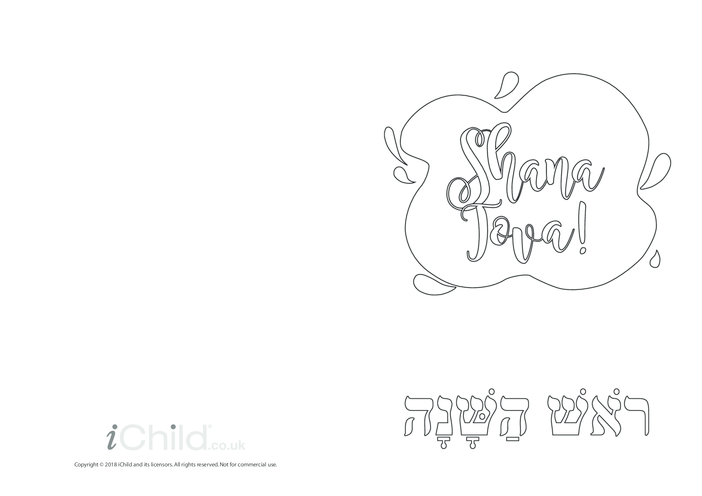 Thumbnail image for the Shana Tova: Card with Hebrew Script (black & white) activity.