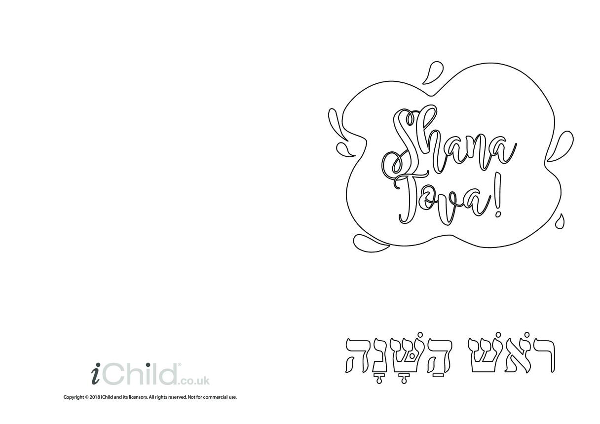 Shana Tova: Card with Hebrew Script (black & white)