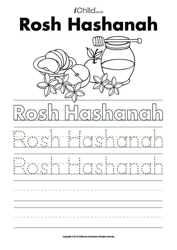 Rosh Hashanah Handwriting Practice Sheet