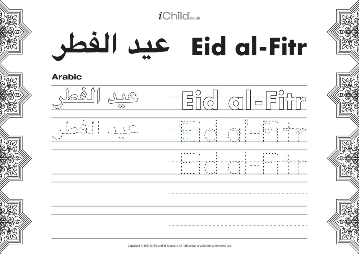 Eid al-Fitr Arabic Script Handwriting Practice Sheet